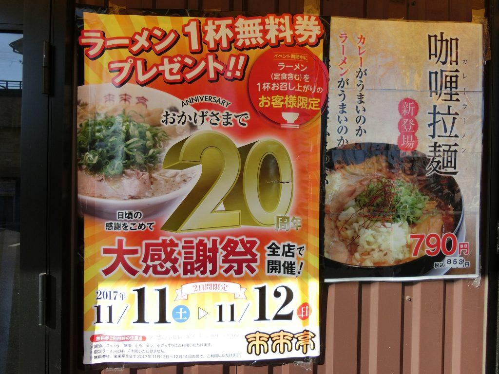 来来亭 清水江尻店 20周年記念ポスター
