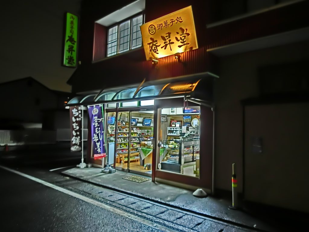 お菓子処庵昇堂 窓ガラスぴかぴか 施工後