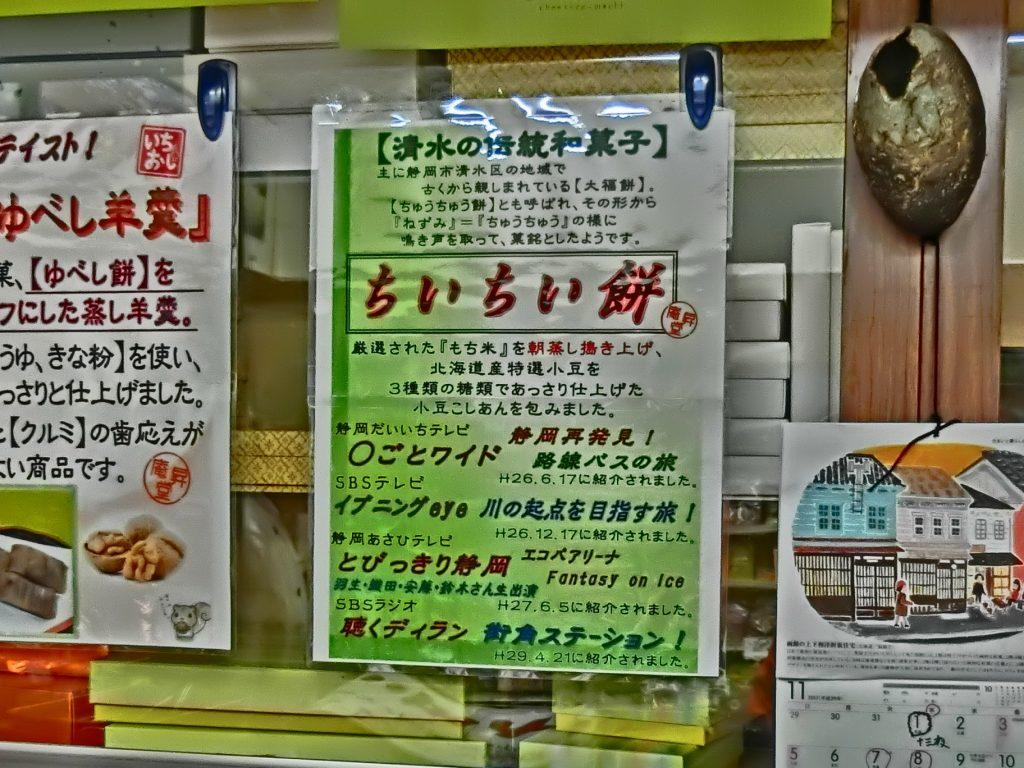 お菓子処庵昇堂 窓ガラスぴかぴか
