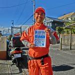 ポスティングチラシ 静岡市葵区大谷洋光台