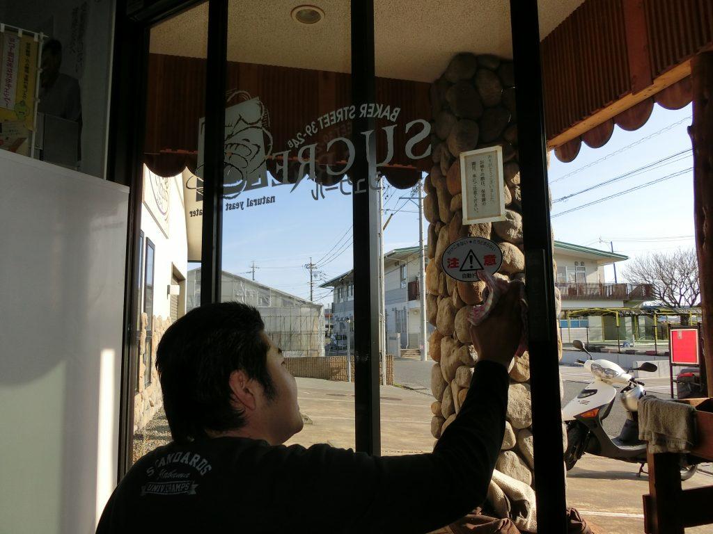 天然酵母パンの店シュクールSUCRE 施工から三か月経過した窓を水拭きしてみた
