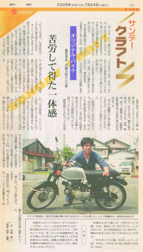 バイク新聞記事